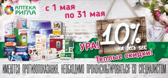 Аптека Ригла - Скидка 10% на Весь чек
