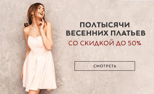 Акции в Стокманн. До 50% на платья любимых брендов Весна 2021