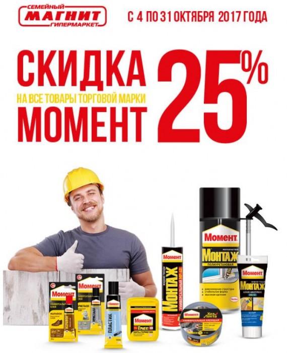 """Акция в Магните в октябре 2017 """"Товары Момент"""" со скидкой 25%"""