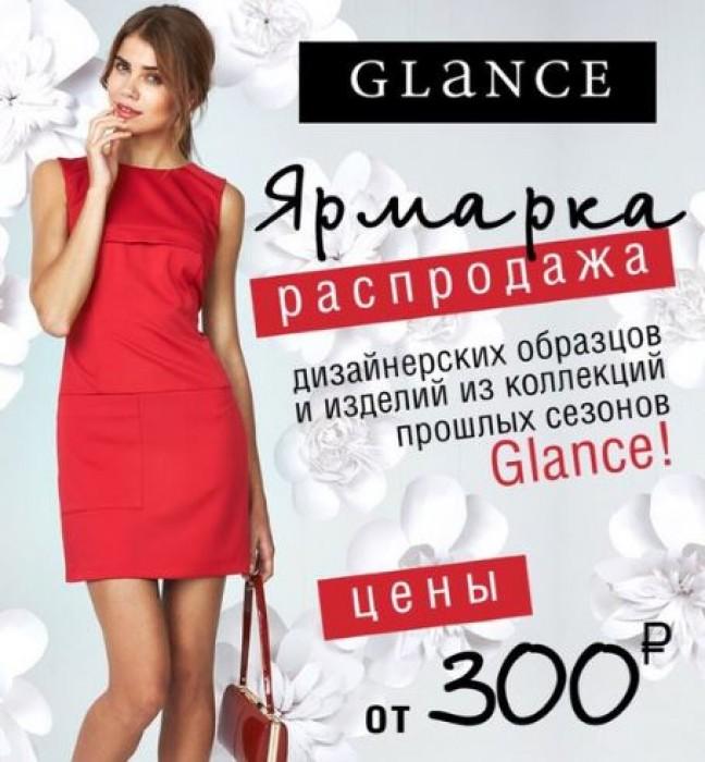 Glance - Закрытые распродажи с 27 по 29 июня в Москве и Подольске