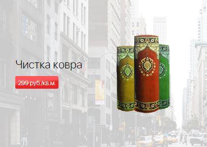 """Акции Диана """"Цена недели"""" на чистку ковра в октябре 2019"""