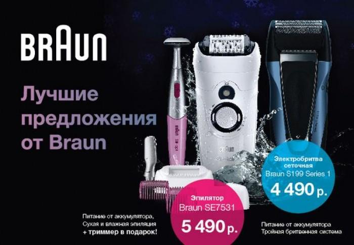 ДНС - Лучшие предложения от Braun
