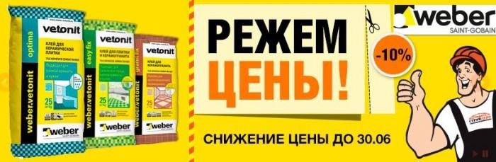 Стройдепо - Скидка 10% на плиточный клей