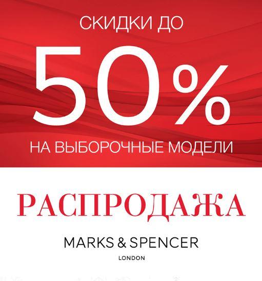 Новогодняя распродажа в Marks & Spencer. До 50% на хиты