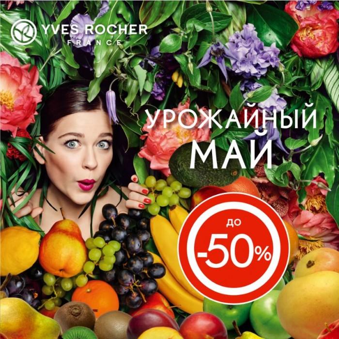 Ив Роше - Скидки до 50% на косметику в мае