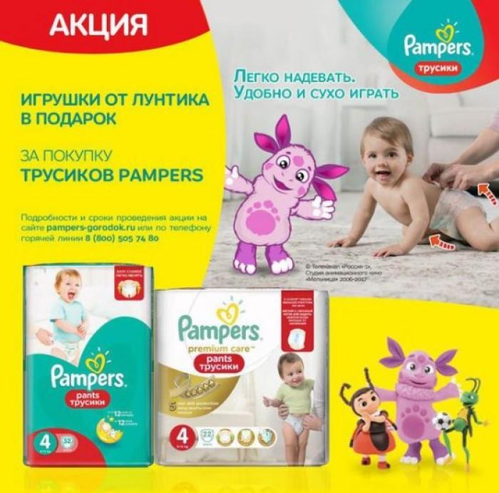 Юлмарт - Игрушки в подарок за покупку Pampers