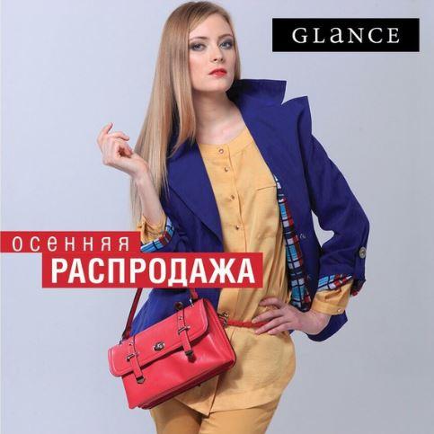 Закрытая распродажа в GLANCE в сентябре 2017 года