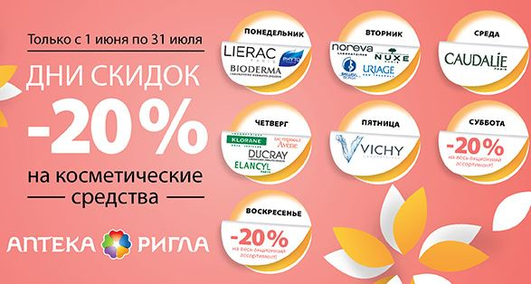 Аптека Ригла - Скидки 20% на лечебную косметику.