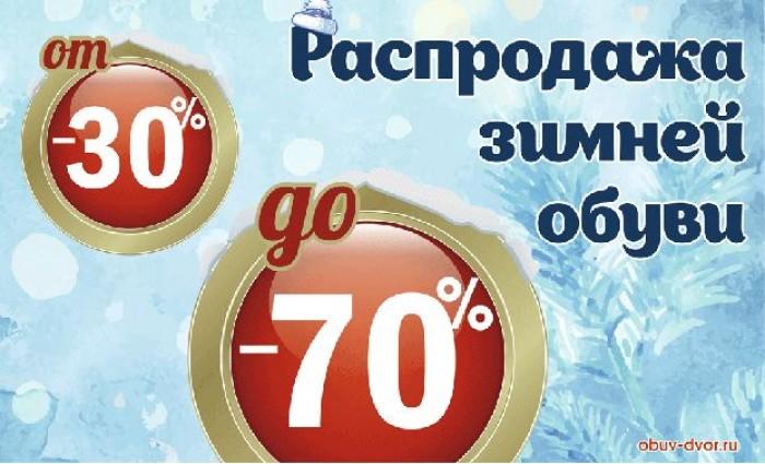Акции Обувной Двор. До 70% на распродаже зимней обуви