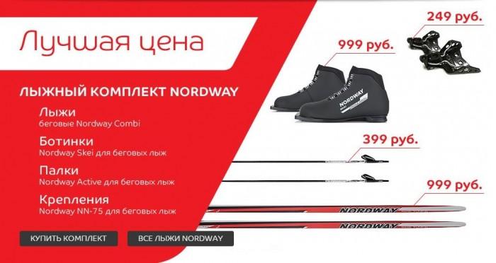 Акции Спортмастер сегодня. Лыжный комплект Nordway по супер-цене