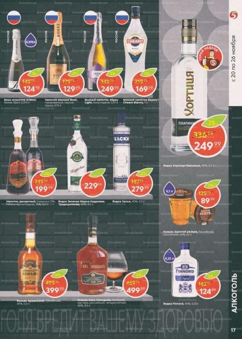 Акции в Пятерочке на алкоголь с 20 по 26 ноября 2018. Супер-скидки
