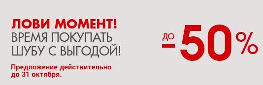 """Акция """"Время покупать шубу"""" со скидкой 50% в салонах Елена Фурс"""