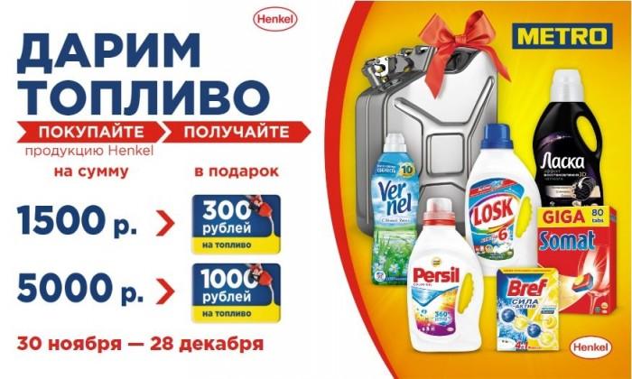 Акции МЕТРО. Покупай продукцию Henkel - топливо в подарок