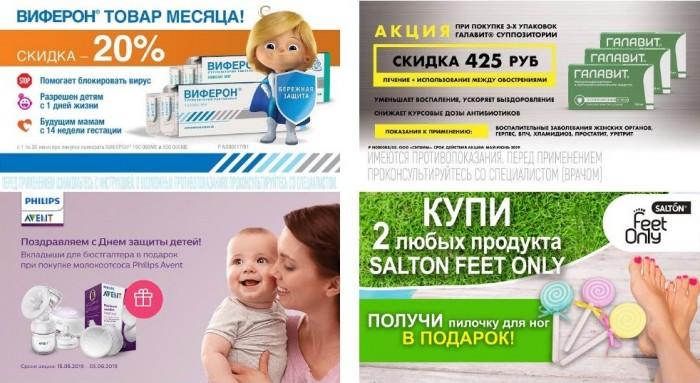 Акции аптеки Столички июнь-июль 2019. Скидки и подарки