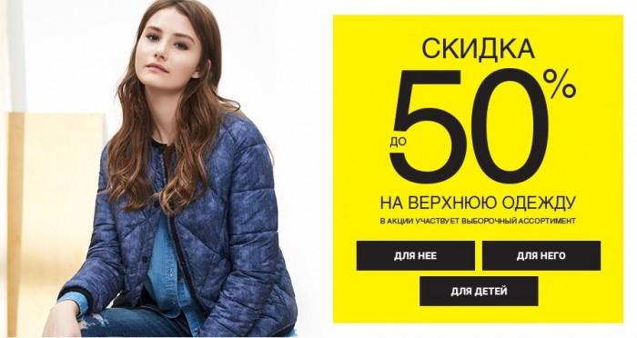 ОСТИН - Скидка 50%  на верхнюю одежду
