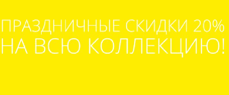 """Магазин КОРСО КОМО, акция """"Праздничные скидки  на всю коллекцию"""""""