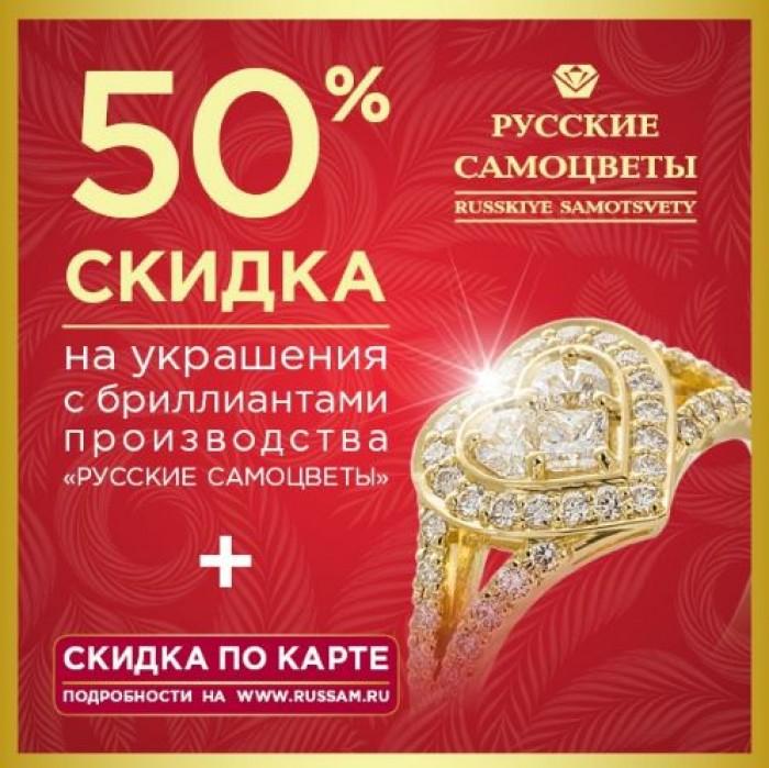 Акции Русские Самоцветы сегодня. Бриллианты со скидкой 50%