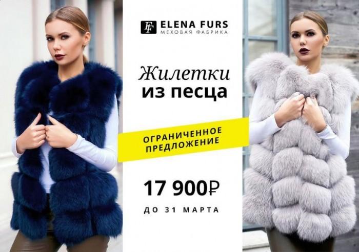 Елена Фурс - Жилетка из песца по специальной цене
