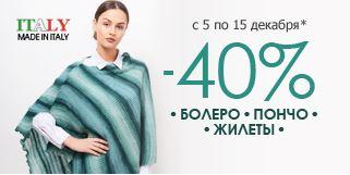 Русский Лен - Болеро, пончо и жилеты со скидкой 30%