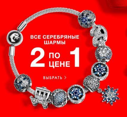 """Акции SUNLIGHT январь 2018. """"2 по цене 1"""" на шармы"""