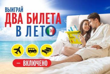 Акции Шатура лето 2019. Выиграй два билета в Лето