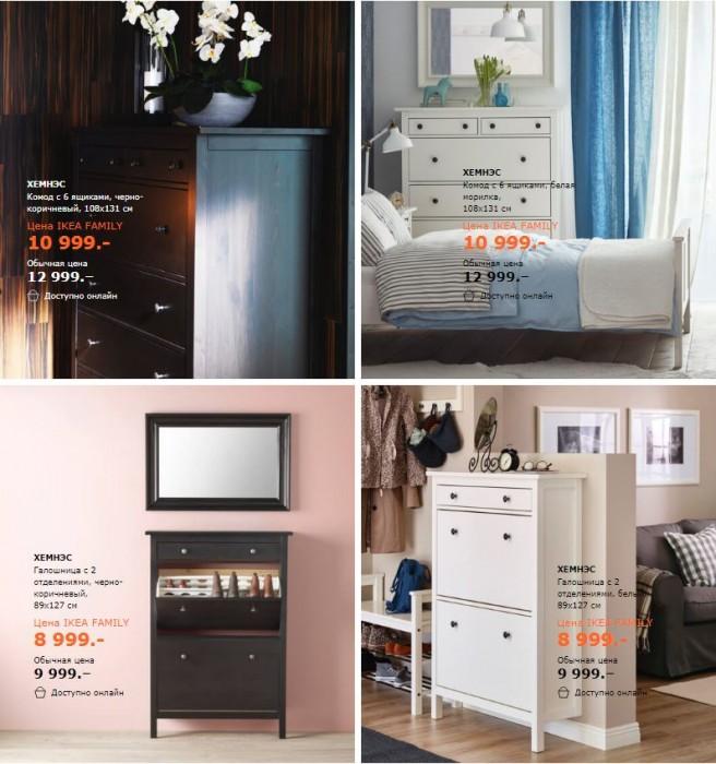 акции Ikea Family в москве ноябрь декабрь 2017 распродажа комодов