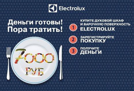 Кухонная техника ELECTROLUX, подарок  за покупку