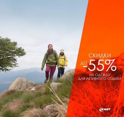 КАНТ - Скидки до 55% на одежду