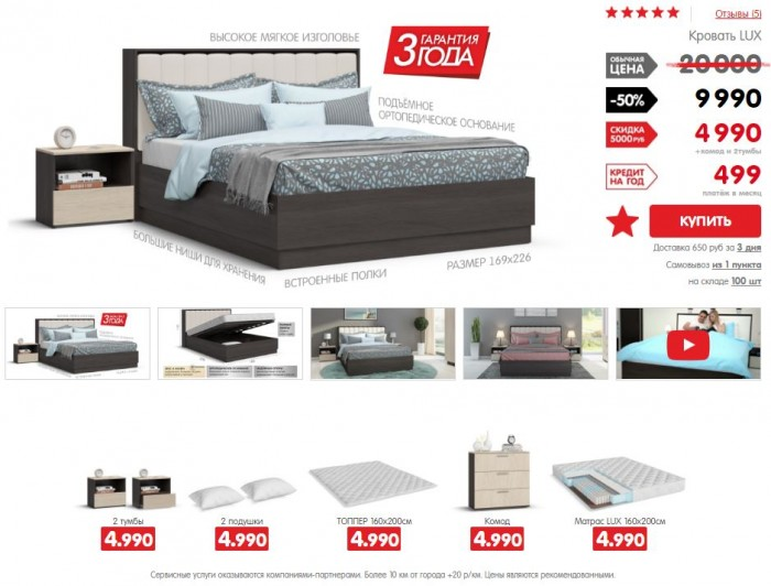 Много Мебели - Каталог, акции, цены на кровати в июне 2017