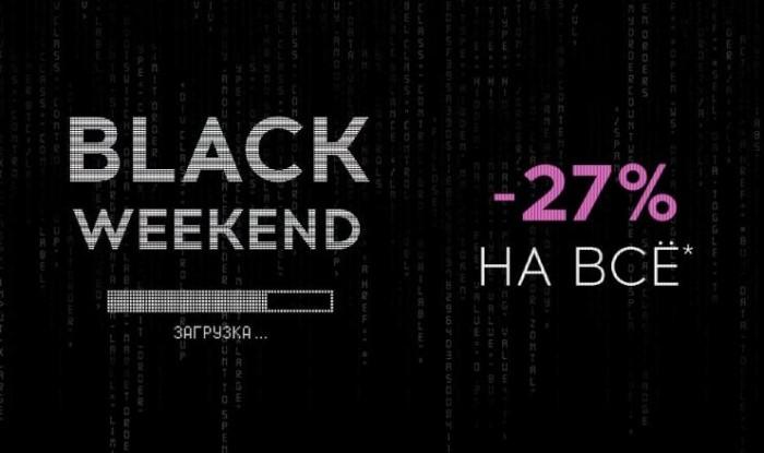 Акции Rendez-Vous BLACK WEEKEND. 27% на ВСЕ