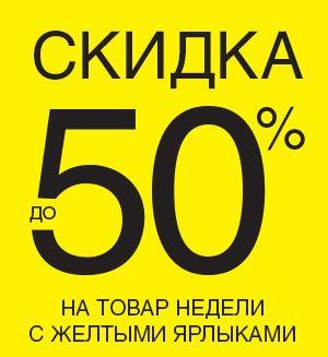 O'STIN - Скидки до 50% на товары недели