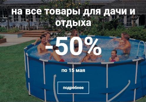 Акции в Уютерра. 50% на товары для дачи и отдыха, каталог