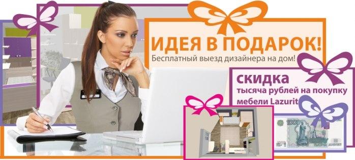Мебель ЛАЗУРИТ - идея в подарок  от компании