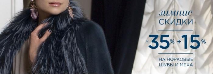 Снежная Королева. До 35% на распродаже новинок сезонаи