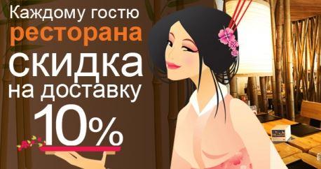 «Тануки» дарит 10% скидку на доставку!