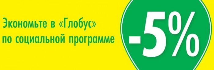 Гипермаркет Глобус - Скидка 5% по социальной программе
