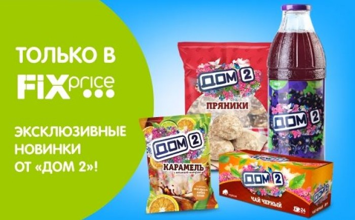 """Фикс Прайс - Вкусные новинки от """"Дом 2"""""""