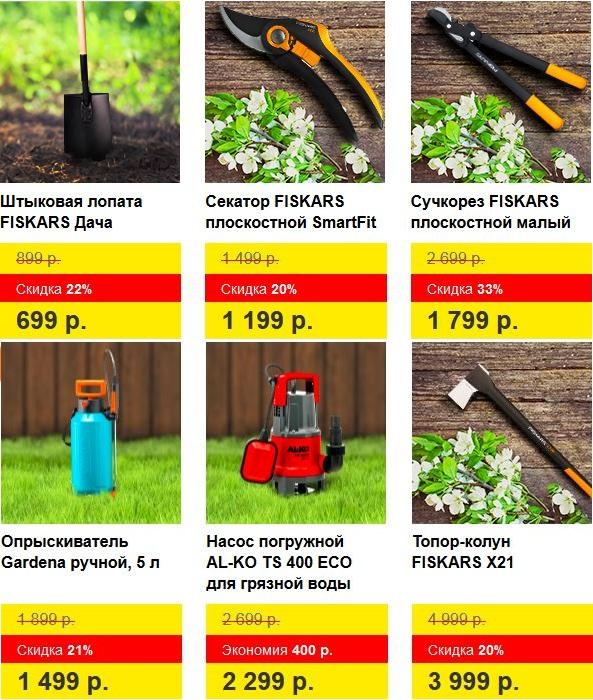 Акции ОБИ апрель-май 2019. До 30% на садовый инструмент