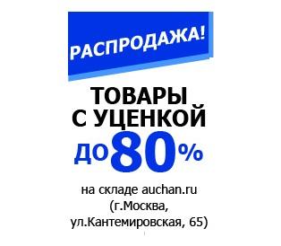 Магазин АШАН, распродажа уцененных товаров