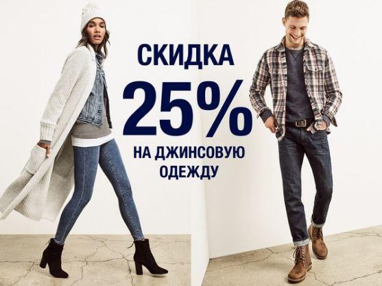 Gap - Джинсовая одежда со скидкой 25%