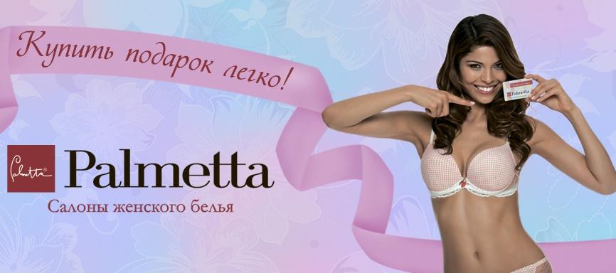 """Роскошные варианты подарков от """"PALMETTA"""""""