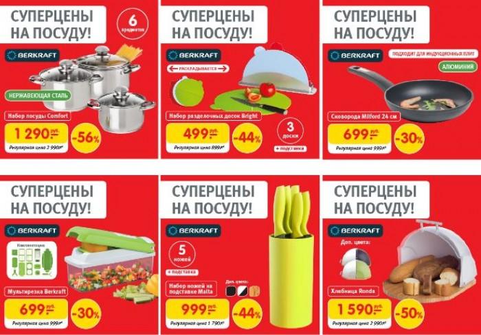 ХОФФ - Специальные цены на посуду