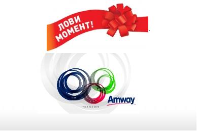 АМВЕЙ интернет- магазин , скидки