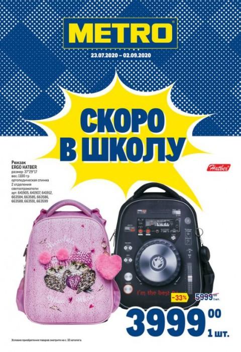 """Акции МЕТРО """"Скоро в школу"""" с 23 июля по 2 сентября 2020"""