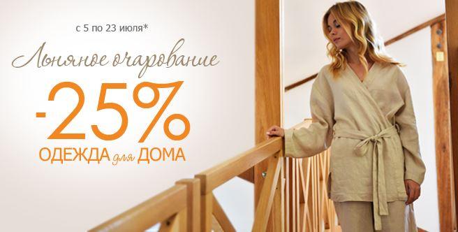 Русский Лен - Скидки 25% на одежду для дома