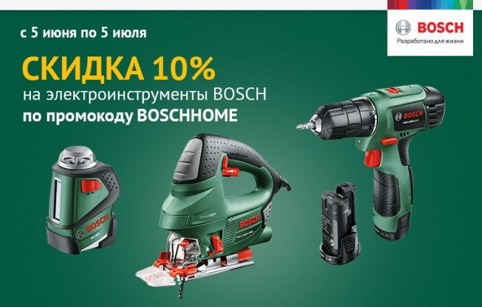 Ситилинк - Скидка 10% на электроинструменты Bosch