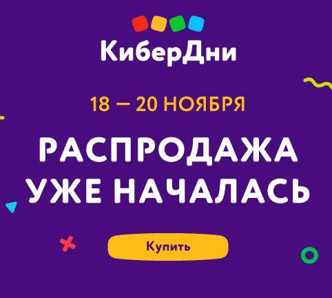 Акции Кибер-дни в Детском Мире ноябрь 2019. Скидки до 87%