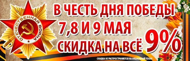 ДоброСтрой - Скидка 9% в честь праздника Победы!