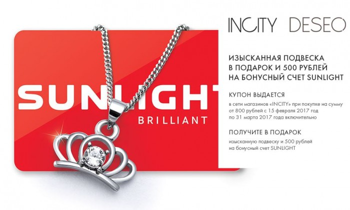 INCITY - Подвеска от SUNLIGHT в подарок