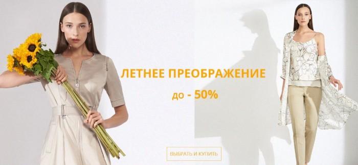 Распродажа в M.Reason. До 50% на коллекции Весна-Лето 2019